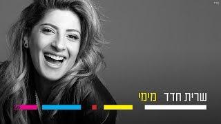 שרית חדד - מימי - Sarit Hadad