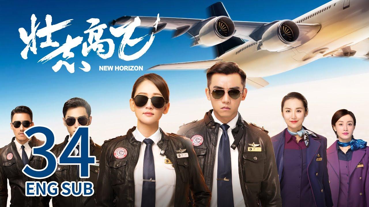 Download ENG SUB《壯志高飛 New Horizon》EP34 | 陳喬恩、 鄭愷 | 勵志愛情 | KUKAN Drama
