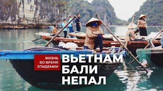 Шокирующая Азия. Вьетнам, Непал и Бали на карантине