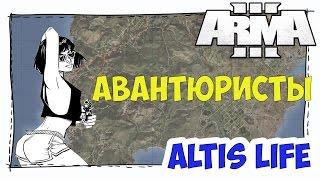 Arma 3 Altis Life - Авантюристы / Adventurers #4