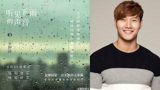 [歌詞版] 金鐘國 - 聽見下雨的聲音 thumbnail