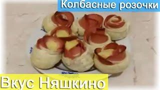 Колбасные розочки из слоеного теста