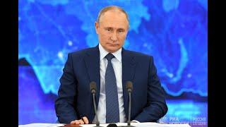 Яркие моменты пресс-конференции Путина