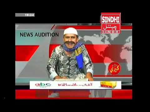 |Sindhi Funny Audition|Ali Gul Mallah|Multani Tones | thumbnail