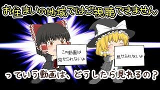 簡単!!無料VPNを使って海外から日本の動画を再生する方法(Windows) screenshot 2