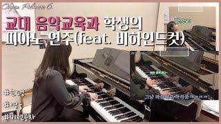 교대 음악교육과의 피아노 연주(쇼팽 영웅)/교대생 취미