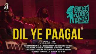 Dil Ye Paagal | Backpackers | Video Song | Jayaraj | Sachin Shankor Mannath | Kalidas Jayaram