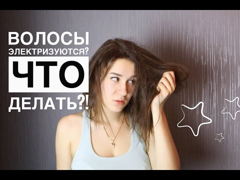 Как сделать чтобы не магнитились волосы