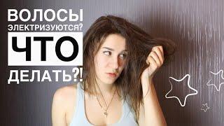 видео Почему электризуются волосы