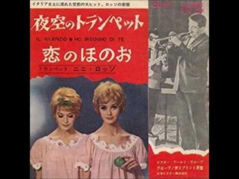 ニニ・ロッソ'Nini' Rosso/夜空のトランペットIl silenzio (1964年)