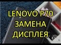 Lenovo P70 Замена дисплея и сенсора (тачскрина) \ Lenovo P70 Display and Touchscreen Replacement