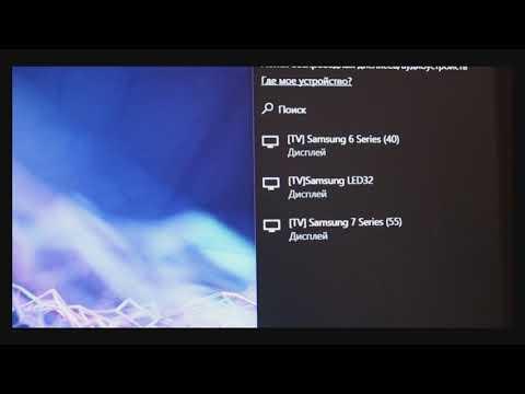 Трансляция с ноутбука на экран телевизора без провода