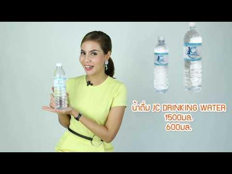 I น้ำดื่ม I JC Drinking Water 1500 ml  I และ 600 ml  I