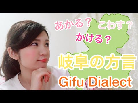 【#044】Do you understand Gifu dialect!?~日本人でも分からない!?岐阜弁について~with English subtitle
