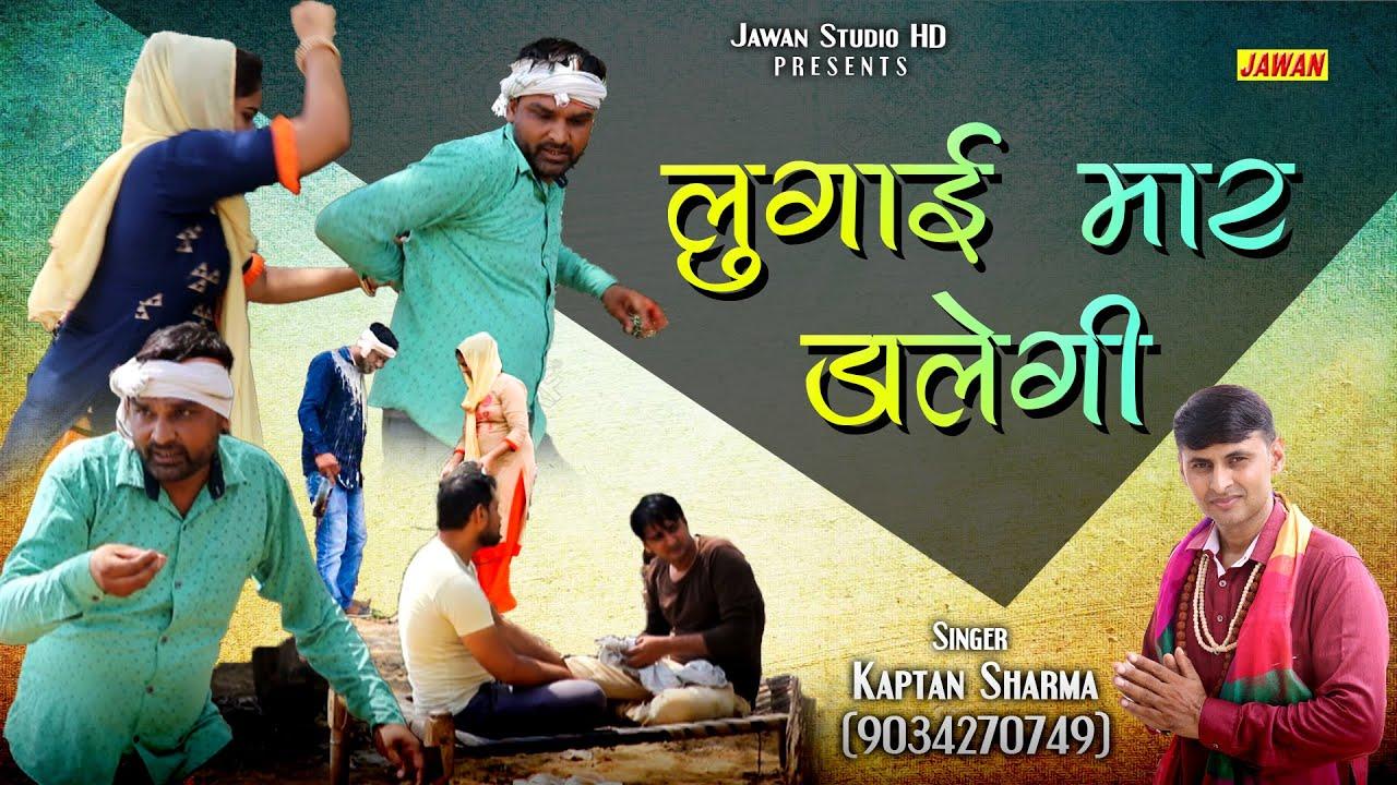लुगाई मार डालेगी - Lugayie Marr Dalegi   Singar Kaptan Sharma  JAWAN STUDIO HD