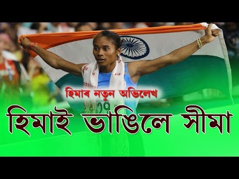 New record by Hima Das at Asian Games || Win silver at Jakarta Asian Games 2018