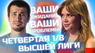 Высшая лига Четвертая 1 8 финала 2021 года КВН ОБЗОР