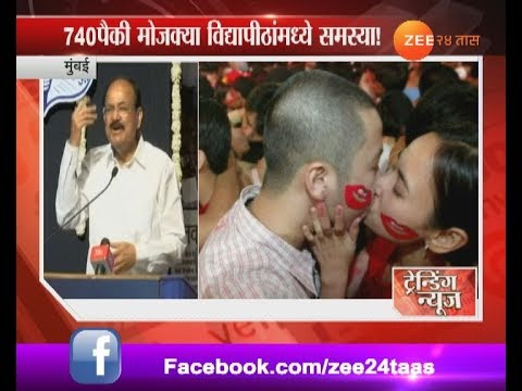 Mumbai Vice President Venkaiah Naidu Statement On Beef And Kiss Festival