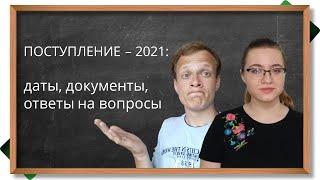 Поступление в вуз- 2021: ключевые даты, документы, ответы на вопросы. Новый порядок приёма.