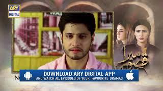 Mera Qasoor Episode 13   Teaser   ARY Digital Drama