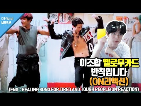 【CHANYEOL X SEHUN - We Young】힘들때 듣기 좋은 힐링노래ON리액션ENG SUB : My healing songON Reaction