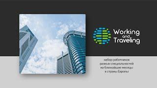 Презентация компании Working and Traveling