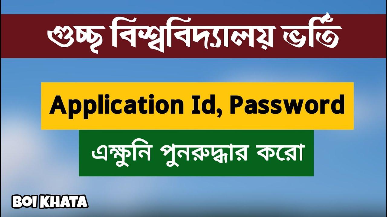 User ID Password Recover | GST Admission | 2021 | গুচ্ছ ভর্তি পরীক্ষা ২০২১