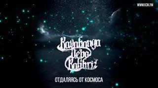 KAVABANGA DEPO KOLIBRI - Отдаляясь от  космоса