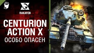 Centurion Action X - Особо опасен №27 - от RAKAFOB [World of Tanks]