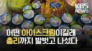 [글로벌K] 벤앤제리스 아이스크림 판매 중단에 뿔난 이…