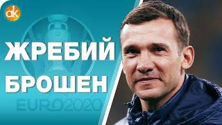 Шевченко ПООБЕЩАЛ выйти из группы на Евро 2020! Обзор жеребьевки