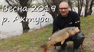 Весна 2019 р Ахтуба