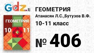 № 406 - Геометрия 10-11 класс Атанасян