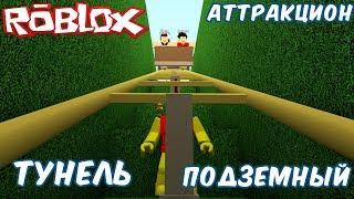 №1012: ПОДЗЕМНЫЙ ТУНЕЛЬ В РОБЛОКС ПАРК АТТРАКЦИОНОВ(Roblox - Theme Park Tycoon 2)