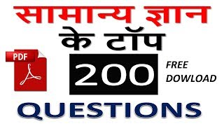 Gk in hindi 200 important question answer | Gk in hindi | railway, ssc, ssc gd, police | BSA CLASSES
