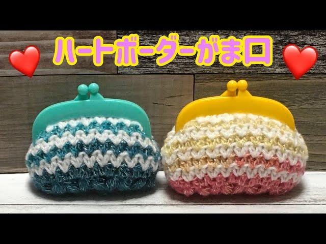 ハートボーダーがま口の編み方☆crochet heart border purses tutorial☆セリアのプラフレーム口金使用
