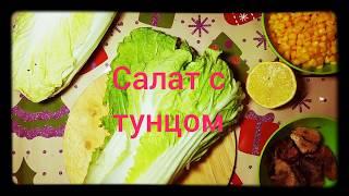 Лёгкий постпраздничный салат с тунцом