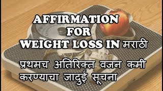 affirmation for weight loss in marathi