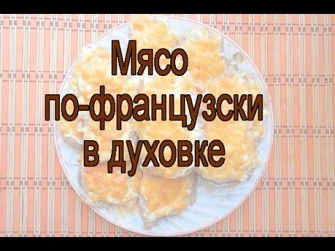 Блюда из мяса: рецепты с фото легкие в приготовлении