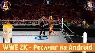 WWE 2K - Реслинг на Android