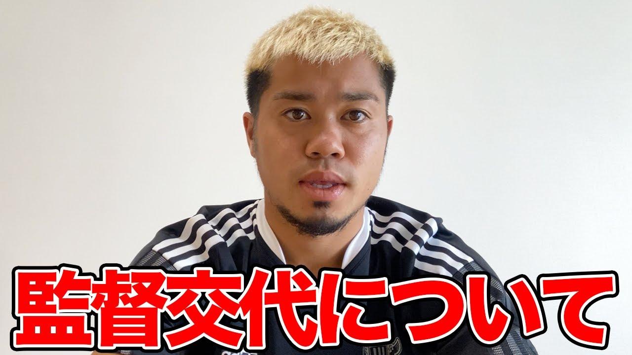 監督・コーチの解任について【松本山雅FC】