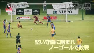 前節敗れた両チームが勝点3を奪い合う 明治安田生命J1リーグ 第27節 ...