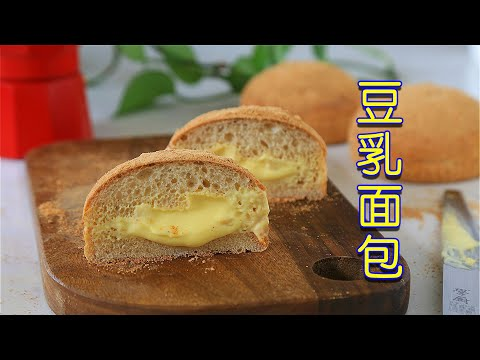 自制好吃的豆乳夹心面包!但是千万不要学我太贪心!