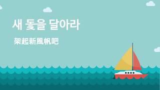 攝理教會 新歌曲 [架起新風帆吧] 中韓歌詞