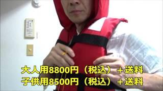 【販売中】津波・洪水用ライフジャケット、警察署も同じシリーズ採用|購入可能