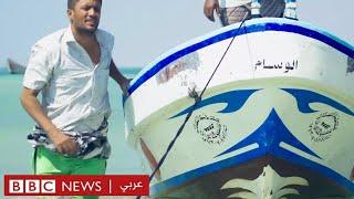 صيادو اليمن: أعدنا بناء حياتنا كأننا خُلقنا من جديد