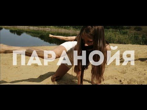 Elsiane - Paranoia | Choreo By Alla Ushakova