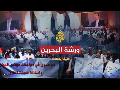 سيناريوهات- ورشة البحرين  - نشر قبل 4 ساعة