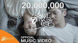 ฮักเจ้าเบิดใจ - เบ็น ศรัณยู :เซิ้ง|Music 【Official MV】