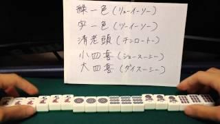 【初心者講座70】初めての麻雀 「役満 2」